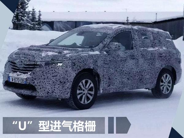 雷诺将在华推出大型7座SUV 竞争丰田汉兰达-图2