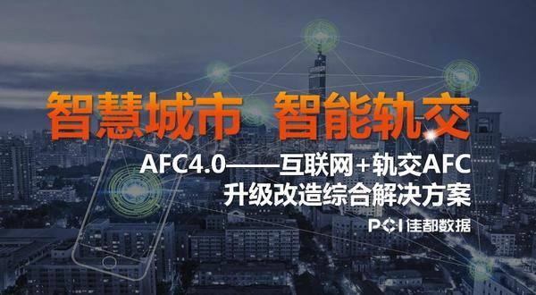 佳都数据牵手广州地铁设计院共助轨道交通新发展