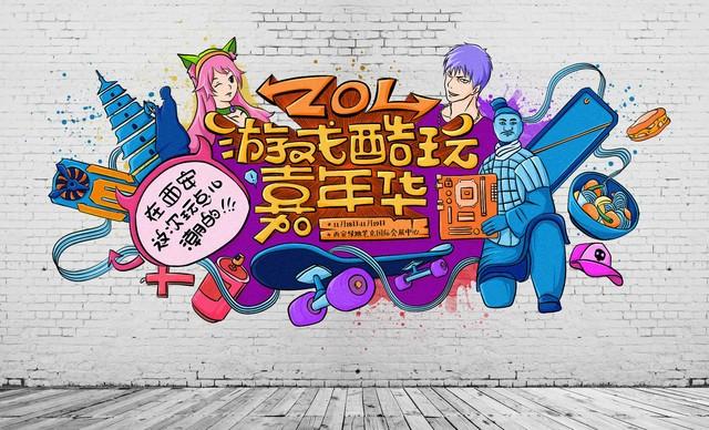 产品  西安元素 大家注意到此次zol西安国际酷玩节的专题主视觉了么