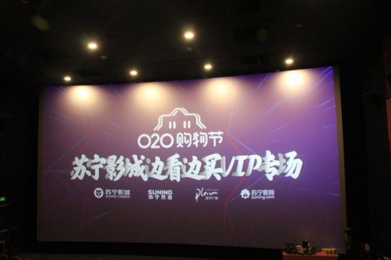 颠覆传统娱乐体验,苏宁O2O智慧零售新升级