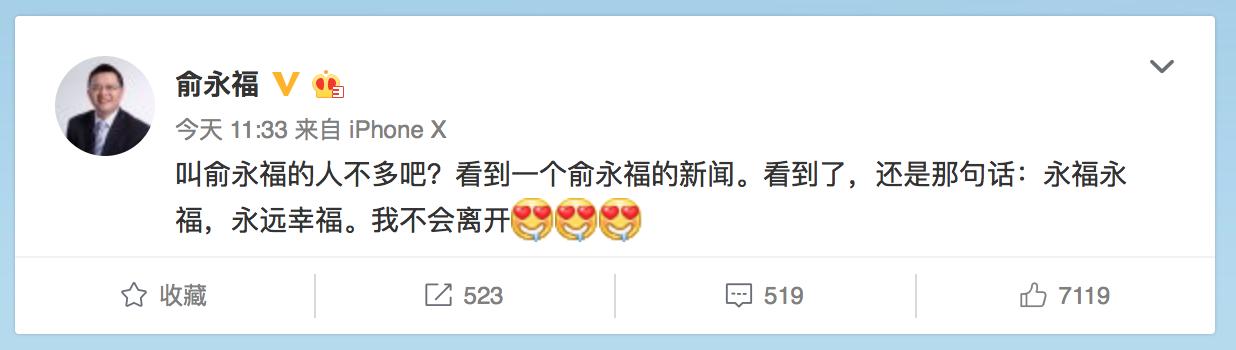 【晚报】俞永福说他不会离开,但可能会去阿里
