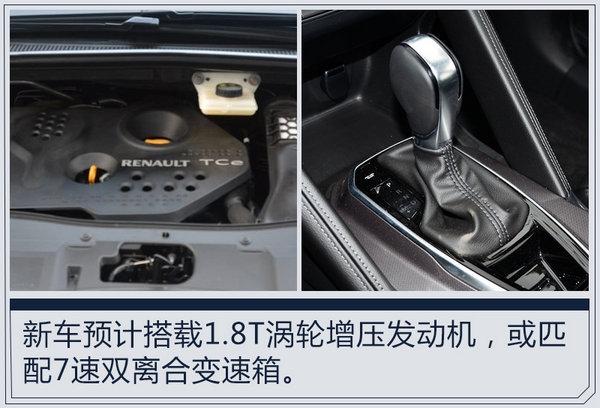 雷诺将在华推出大型7座SUV 竞争丰田汉兰达-图5