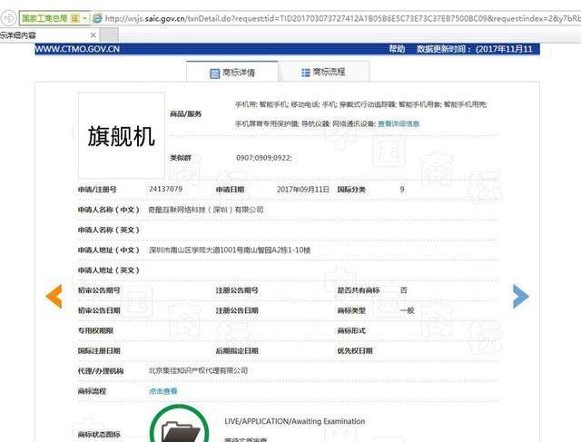 360注册旗舰机商标