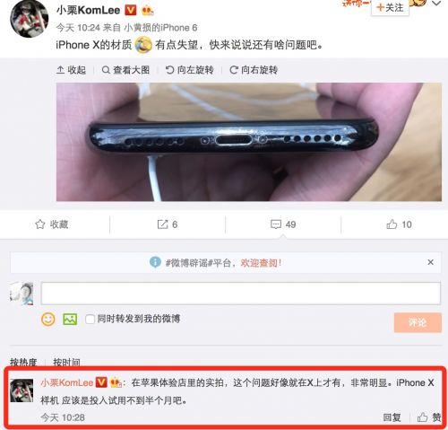 iphonex陷掉漆门