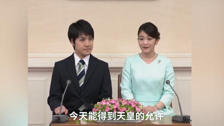 为何日本公主与平民婚后,就会自动失去皇室身份?