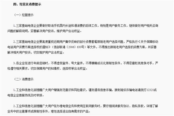 工信部重申:三大运营商不得推出限制老用户套餐