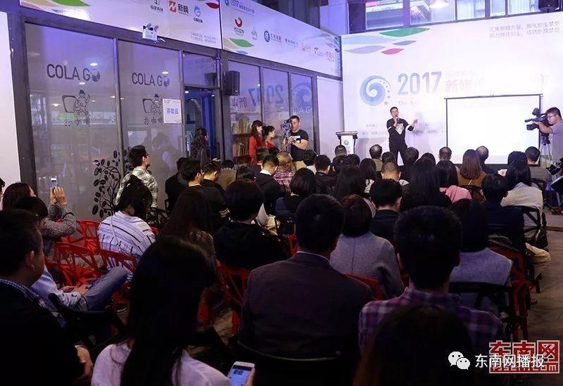 2017海峡两岸新媒体创业大赛今日正式启动