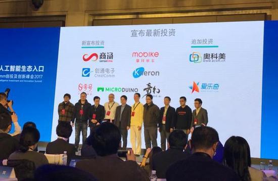 高通宣布投资摩拜 款项的1.5亿美元来自中国战略投