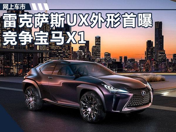 雷克萨斯新紧凑型SUV外形首曝 竞争宝马X1-图1