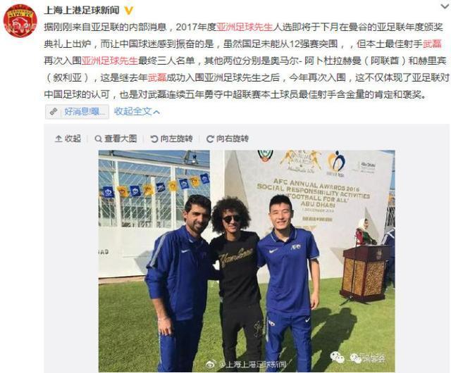 武磊惨遭U23妖星压制 提名亚洲足球先生却铁定陪跑