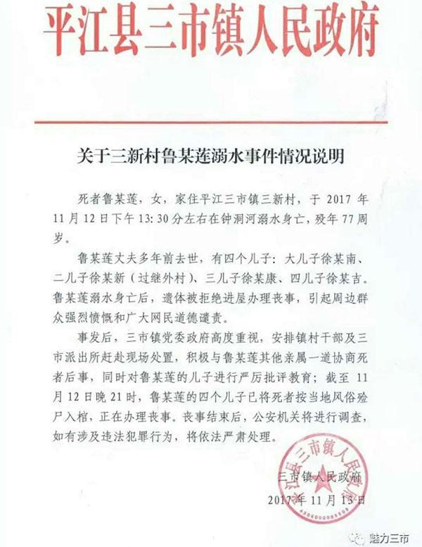 """湖南三市镇回应""""老太受气跳河身亡遗体被拒入门"""""""