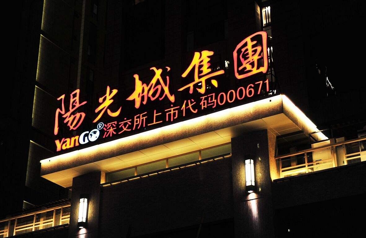 阳光城回应高负债质疑  计划两年内净负债率降至100%