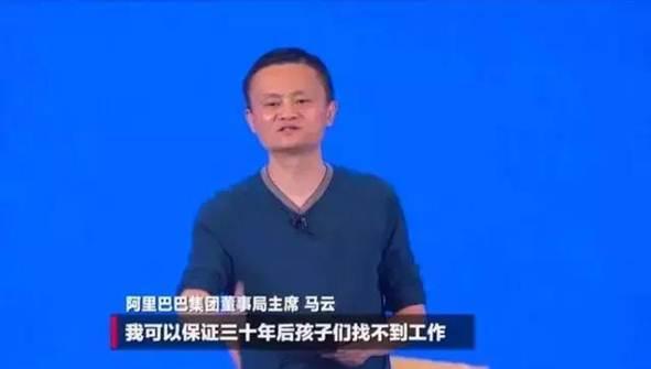 马云又语出惊人:我保证三十年后孩子们找不到工作