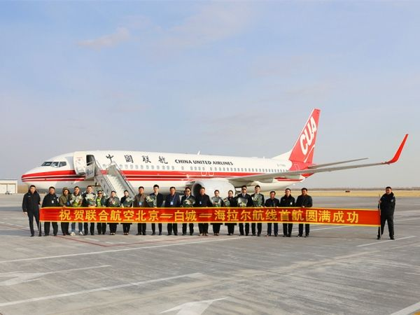 白城机场开通北京―白城―海拉尔航线