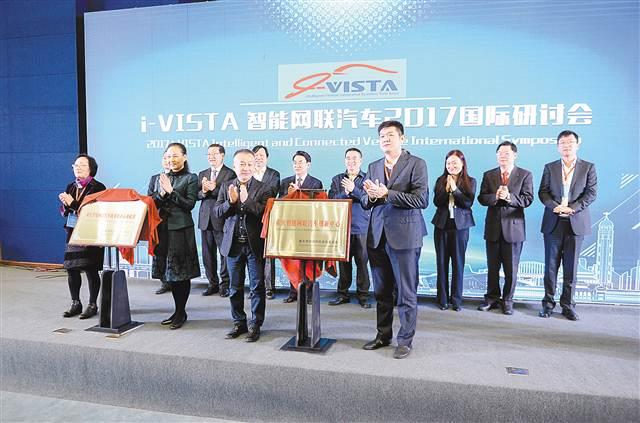 重庆智能网联汽车创新中心成立