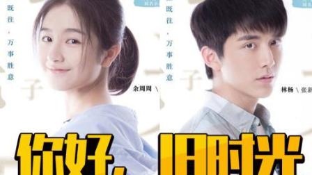 视频:爱剪辑-你好旧时光演员特辑,林杨扮演者是刘昊然中戏师弟