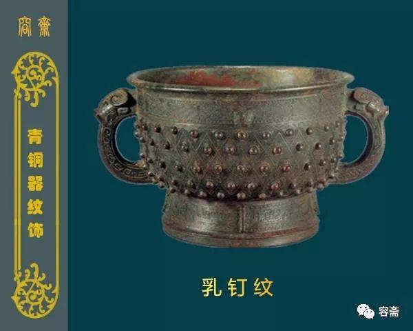 容斋笔记 图解青铜器纹饰 几何纹