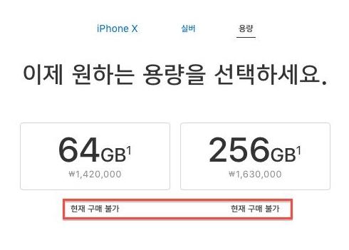 iPhone X在韩国开放预购