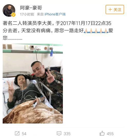 泪目!赵本山搭档李大美病逝 年仅55岁 (组图)