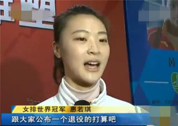 女排精神!惠若琪亲承将退役 肩埋7颗钉子+心脏病