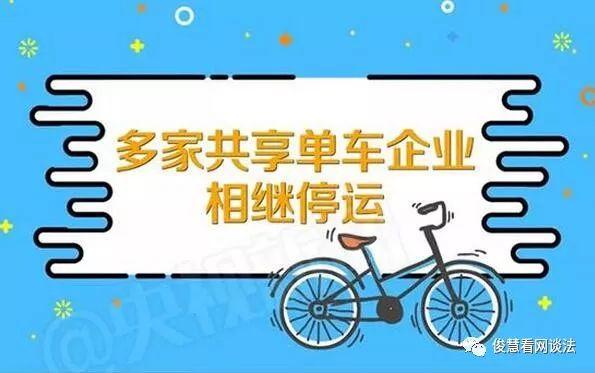 共享单车企业或平台拒不退还用户押金,该当何罪?