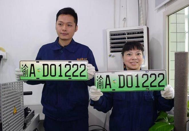 """重庆首个""""绿色""""号牌发出 渝AD01222"""
