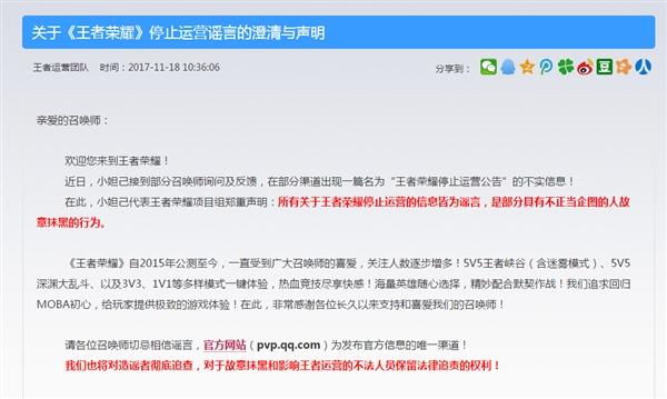 《王者荣耀》将于12月31日停止运营?官方回应