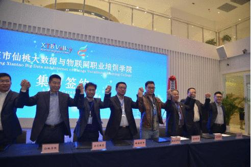 重庆仙桃学院开院 大数据人才培养中心在渝落户