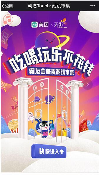 美团霸友会潮趴市集亮相龙湖北京长楹天街 给你不一样的大Party