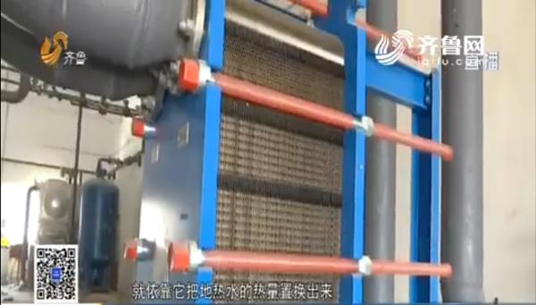 探访济南市区首个地热供暖站:只取热不取水 即将启用