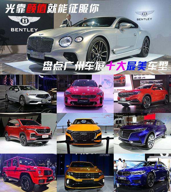光靠颜值就能征服你 盘点广州车展十大最美车型