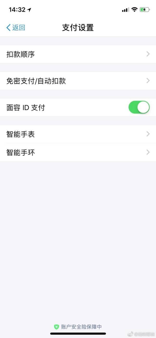 果粉激动不已!支付宝内测:终于适配iPhone X面容ID支付功能   近日,部分iOS用户反映,最新版支付宝Beta已经新增了iPhone X的面容ID支付功能,(前刘海早在iPhone X发布之后就已经率先适配)。也就是说,不久之后,iPhone X用户,也可使用支付宝进行面容ID支付了。