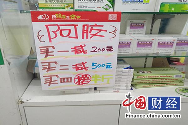 某药店东阿阿胶产品正在促销做活动 图片来源:中国网财经
