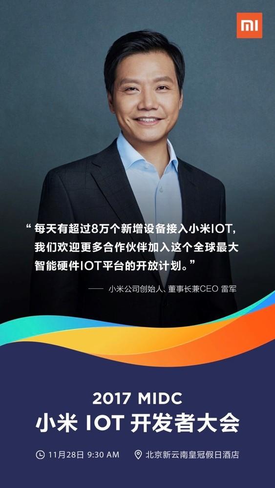 或平台开放 小米宣布召开IOT开发者大会