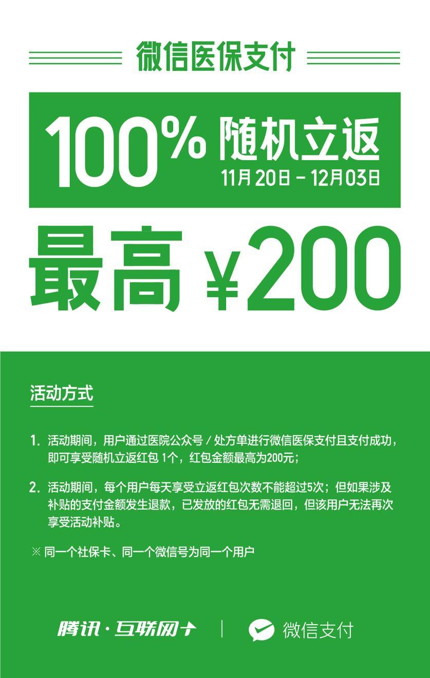 腾讯联手深圳21家医院送福利_用微信医保支付享200元现金红包