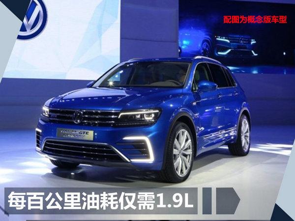 上汽大众明年将推6款新SUV 覆盖小至中大型-图5