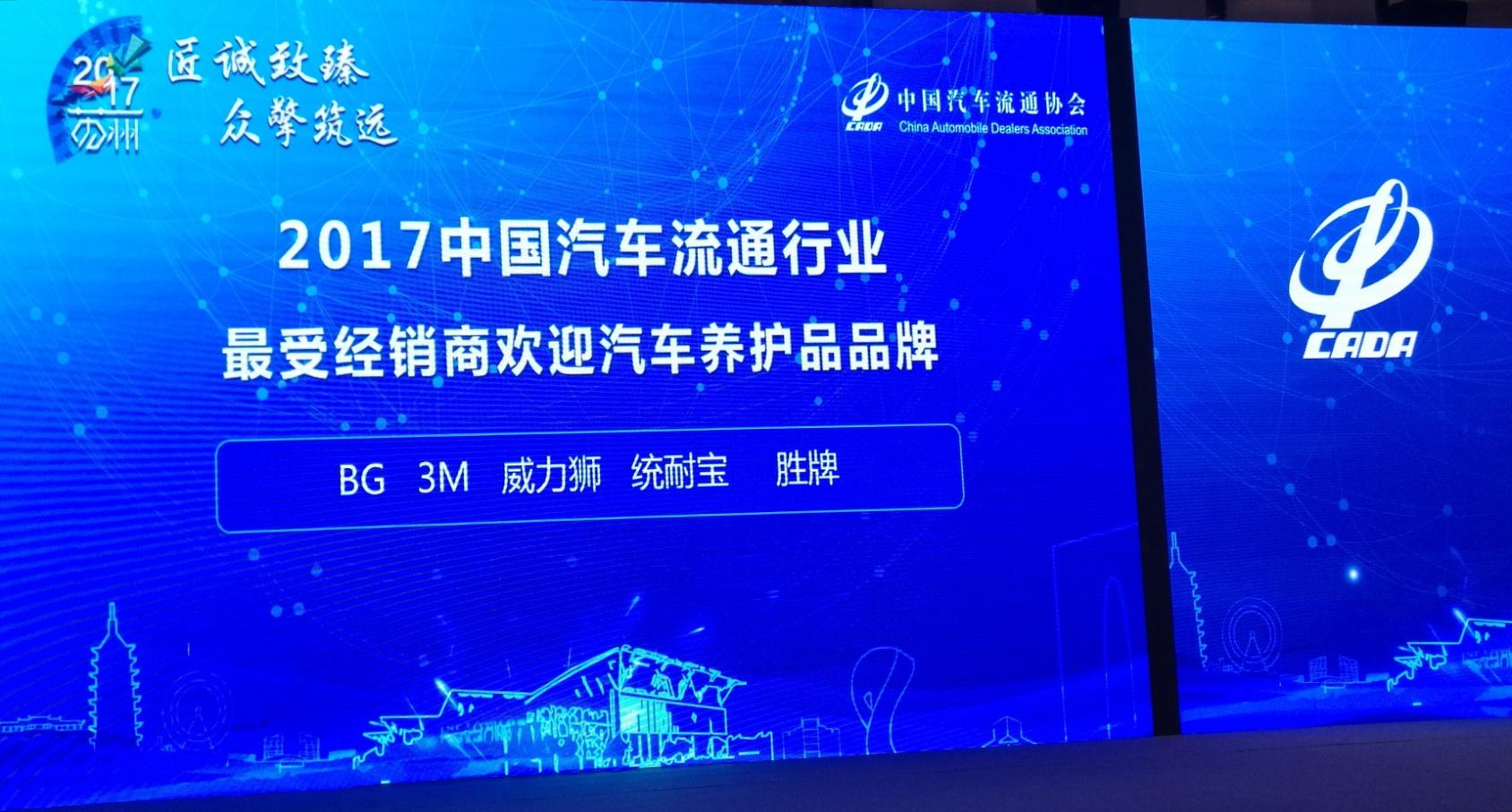 中国汽车流通协会2017年最受经销商欢迎汽车养护品品牌4.jpg