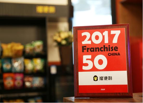 """耀眼首秀!猩便利荣获""""2017年度中国高成长连锁50强""""称号"""