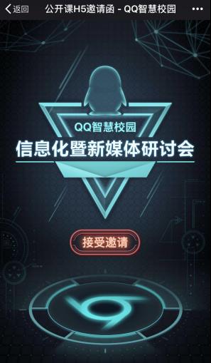 """QQ智慧校园信息化暨新媒体研讨会在山西召开,""""智慧校园""""将成为校园新时尚"""