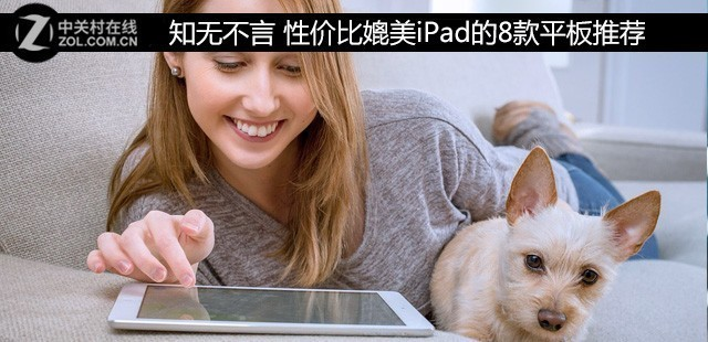 知无不言 性价比媲美iPad的8款平板推荐