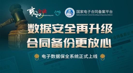 雍和竞技宝官网入口携手国家电子合同备案平台 数据安全再