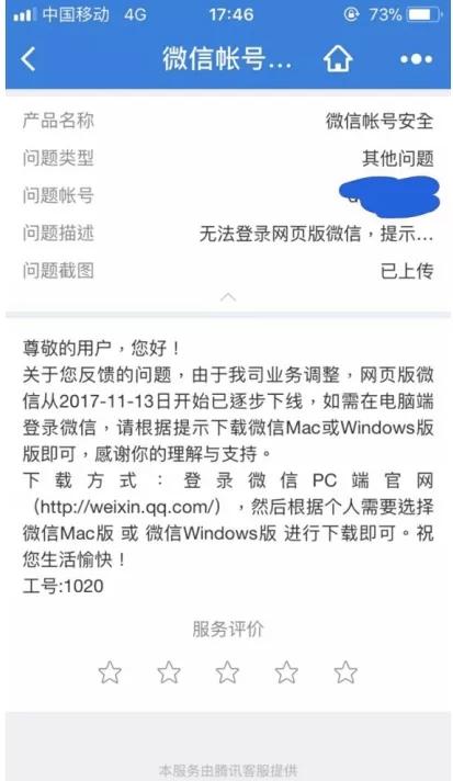 微信网页版要关停?官方:没有的事