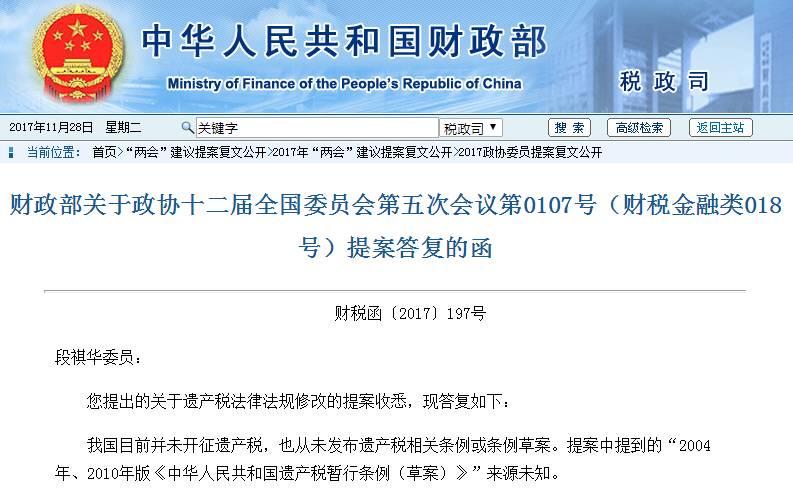 遗产税来了?中国财政部给出了权威说法(组图)