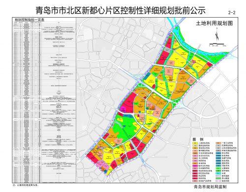 辛小丽) 11月26日,青岛市规划局发布市北区中央商务区,新都心,浮山