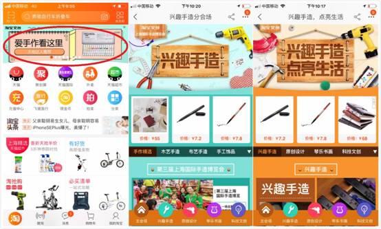 淘宝文创赋能上海国际手造博览会