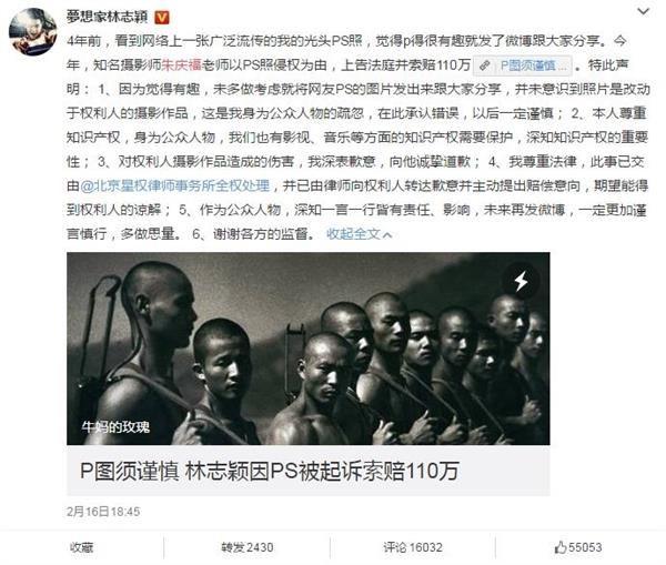 """PS""""光头照""""图片案结束:林志颖积极道歉!"""