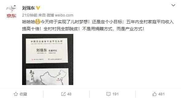 刘强东为什么上任村长 放话要让村民收入5年翻10倍