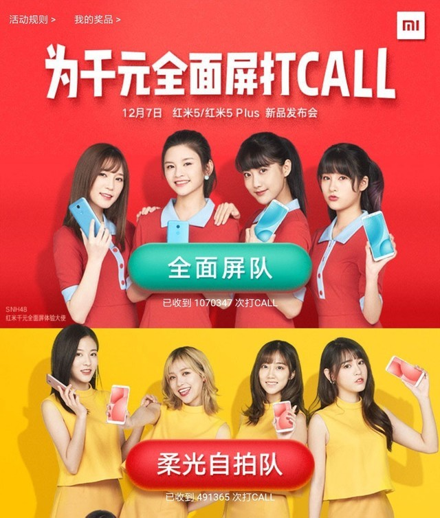 12月7日见 官方确认红米5系列发布时间