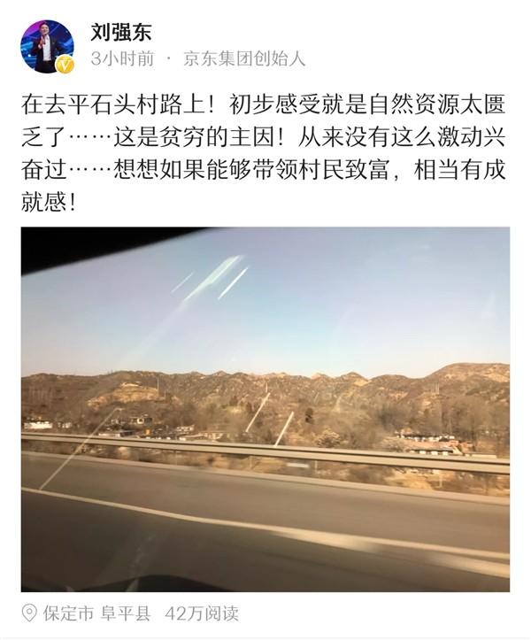 跨界!刘强东正式上任河北石头村村长