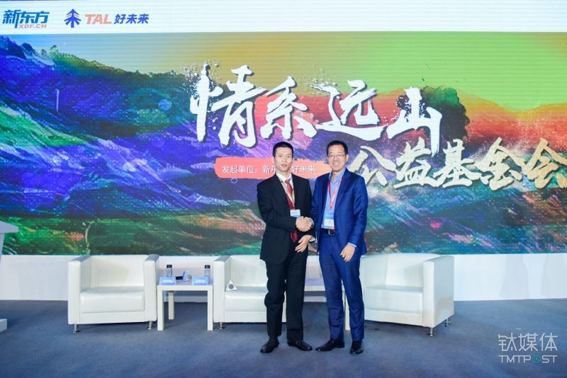 好将来团体董事长、CEO 张邦鑫和新东方团体董事长俞敏洪